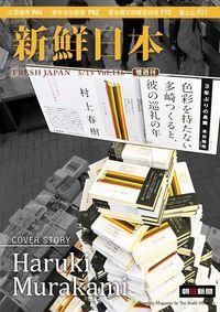 新鮮日本 [中日文版] 2013/05/15 [第116期] [有聲書]:Haruki Murakami