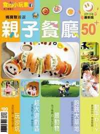 食尚小玩家 [特刊]:親子餐廳50+
