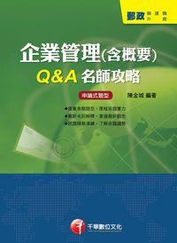 企業管理(含概要)Q&A名師攻略