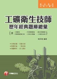 工礦衛生技師歷年經典題庫總彙(含工業衛生、作業環境測定、衛生)