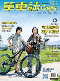 單車誌 [第72期] [有聲書]:自行車友善城市大調查