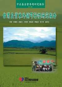 台灣良質米外銷可行性研究報告