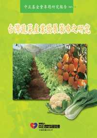台灣蔬菜產業發展策略之研究