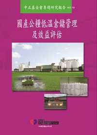 國產公糧低溫倉儲管理及效益評估