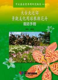 大台北近郊景觀美化用球根類花卉栽培手冊