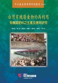 台灣有機廢棄物的再利用:有機質肥料之生產及應用研究
