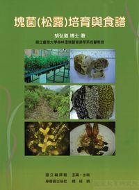 塊菌(松露)培育與食譜