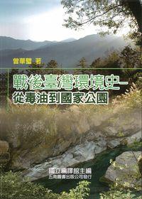 戰後臺灣環境史:從毒油到國家公園
