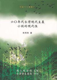 六0年代台灣現代主義小說的現代性