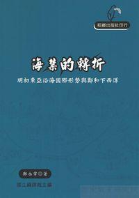 海禁的轉折:明初東亞沿海國際形勢與鄭和下西洋
