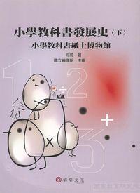 小學教科書發展史. [下]:小學教科書紙上博物館