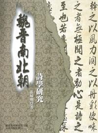 魏晉南北朝詩學研究