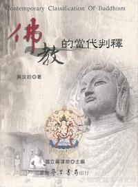 佛教的當代判釋