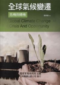 全球氣候變遷:危機與轉機