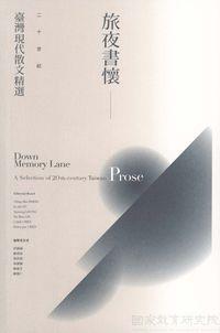 旅夜書懷:二十世紀臺灣現代散文精選