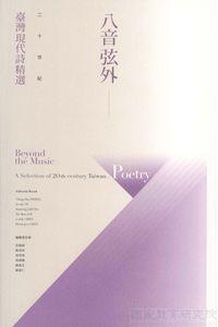 八音弦外:二十世紀臺灣現代詩精選