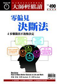 大師輕鬆讀 2013/05/22 [第490期] [有聲書]:零偏見 決斷法