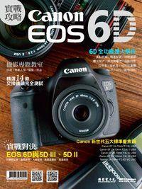 Canon EOS 6D實戰攻略