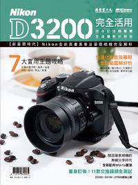 Nikon D3200完全活用