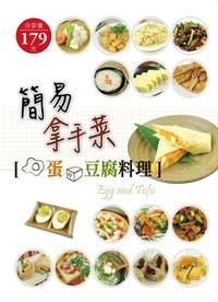 簡易拿手菜:蛋.豆腐料理