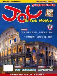 Joy to the World佳音英語世界雜誌 [第162期] [有聲書]:「幸福大師-雷諾瓦與二十世紀繪畫」特展