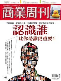 商業周刊 2013/06/03 [第1332期]:認識誰 比你是誰更重要!