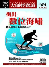 大師輕鬆讀 2013/05/29 [第491期] [有聲書]:衝出數位海嘯 : 成為顛覆未來的創新高手
