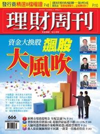理財周刊 2013/05/31 [第666期]:資金大換股飆股大風吹