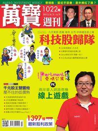 萬寶週刊 2013/06/03 [第1022期]:科技股歸隊