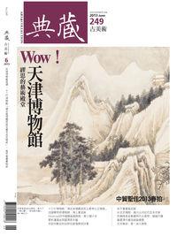 典藏古美術 [第249期]:天津博物館 繆思的藝術殿堂