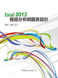 Excel 2013樞紐分析與圖表設計