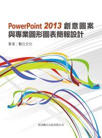 PowerPoint 2013創意圖案與專業圖形圖表簡報設計