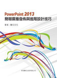 PowerPoint 2013簡報廣播發佈與進階設計技巧