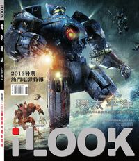 iLOOK 電影雜誌 [2013年06月]:環太平洋