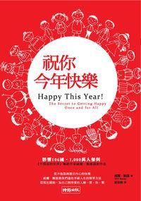 祝你今年快樂