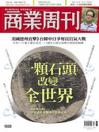 商業周刊 2013/06/10 [第1333期]:一顆石頭改變全世界