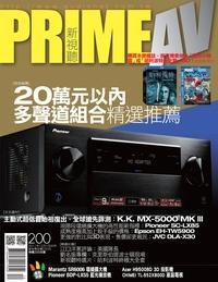 Prime AV新視聽 [第200期]:20萬元以內多聲道組合精選推薦