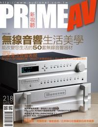 Prime AV新視聽 [第218期]:無限音響生活美學