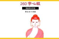 260字心經:漫畫禪宗思想