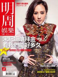 明周 雙週刊 2013/06/06 [第170期]:宋紀妍嗆拜金 : 看我們能好多久