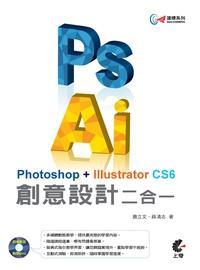 達標!Photoshop+Illustrator CS6創意設計二合一