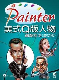 Painter美式Q版人物繪製技法 (慶功版)
