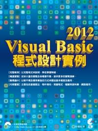 Visual Basic 2012程式設計實例