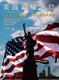美國霸權浩劫:全球逃不掉的掠奪,要靠亞洲逆轉新局