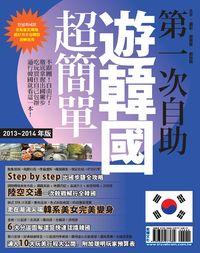 第一次自助遊韓國超簡單. '13-'14版
