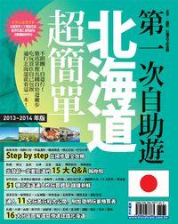 第一次自助遊北海道超簡單.