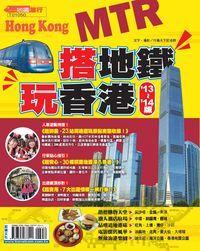 搭地鐵.玩香港. '13-'14版