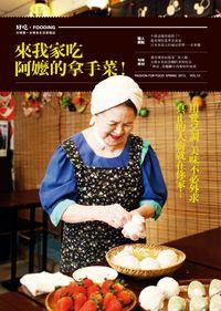 好吃 [第12期]:來我家吃阿嬤的拿手菜