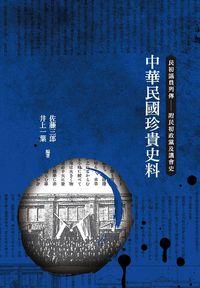 中華民國珍貴史料:民初議員列傳:附民初政黨及議會史