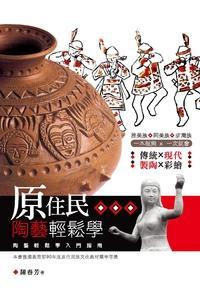 原住民陶藝輕鬆學:陶藝輕鬆入門指南